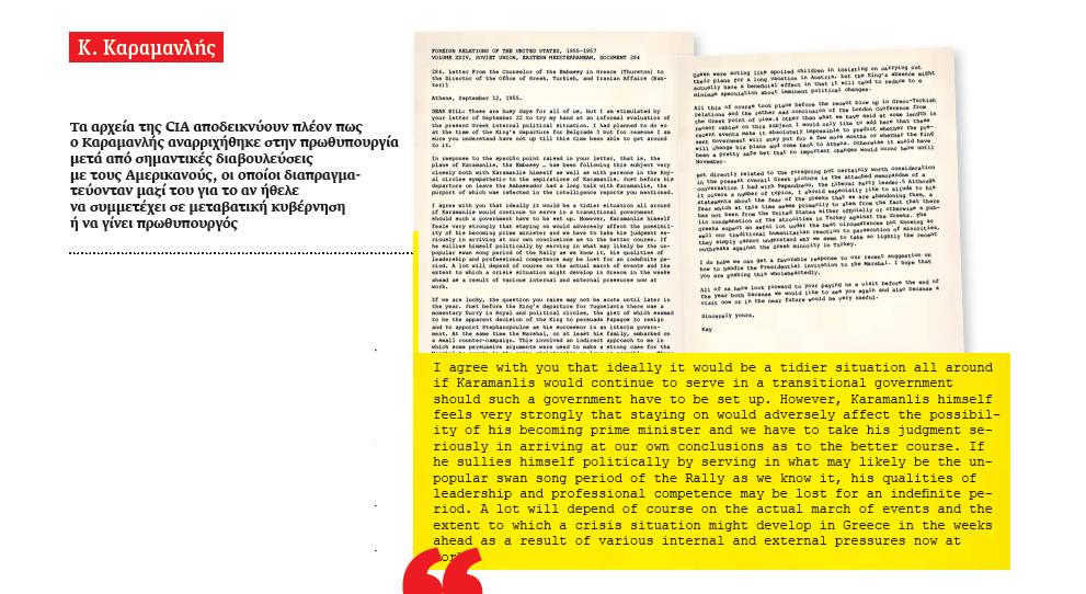 Πῶς ἡ CIA ἔκανε πρωθυπουργό τόν Καραμανλῆ;3