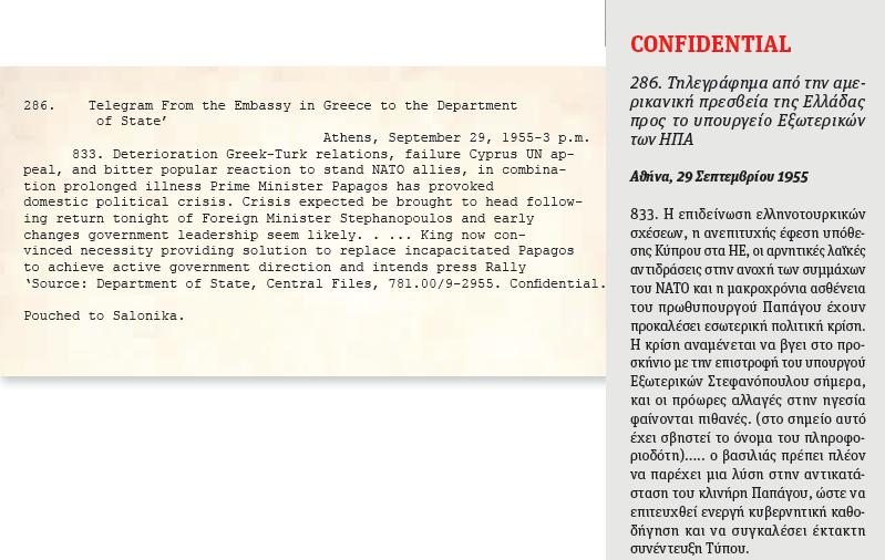 Πῶς ἡ CIA ἔκανε πρωθυπουργό τόν Καραμανλῆ;5