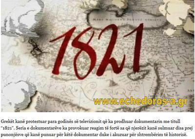 Στὸ τέλος θὰ χρωστᾶμε στὴν Ἀλβανία καὶ τὴν ἐπανάστασι τοῦ 1821!!!