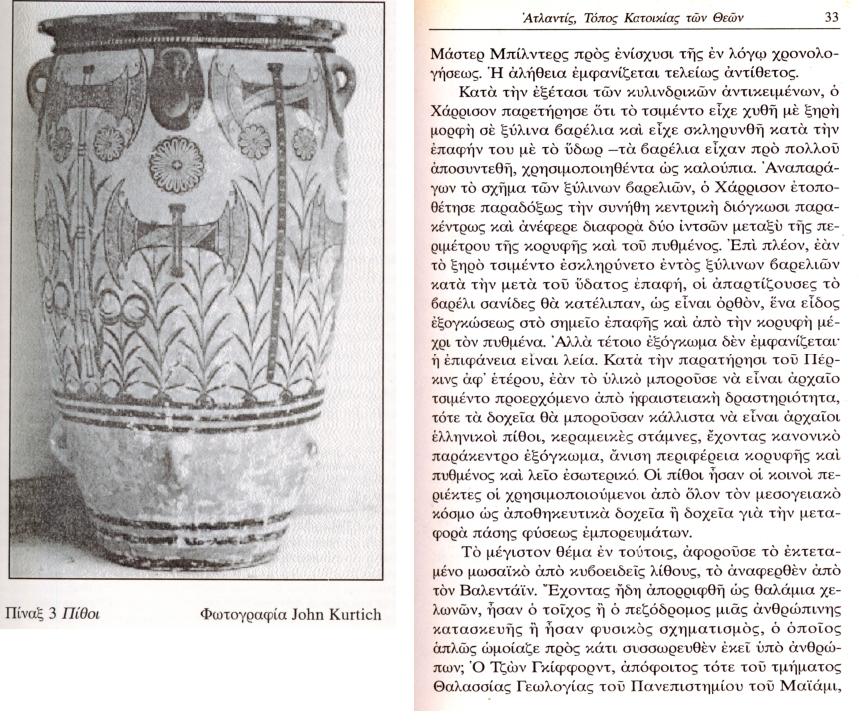 Συμπλήρωμα-Διόρθωσις τοῦ ἄρθρου περὶ ὁμοιότητος πίθων.1