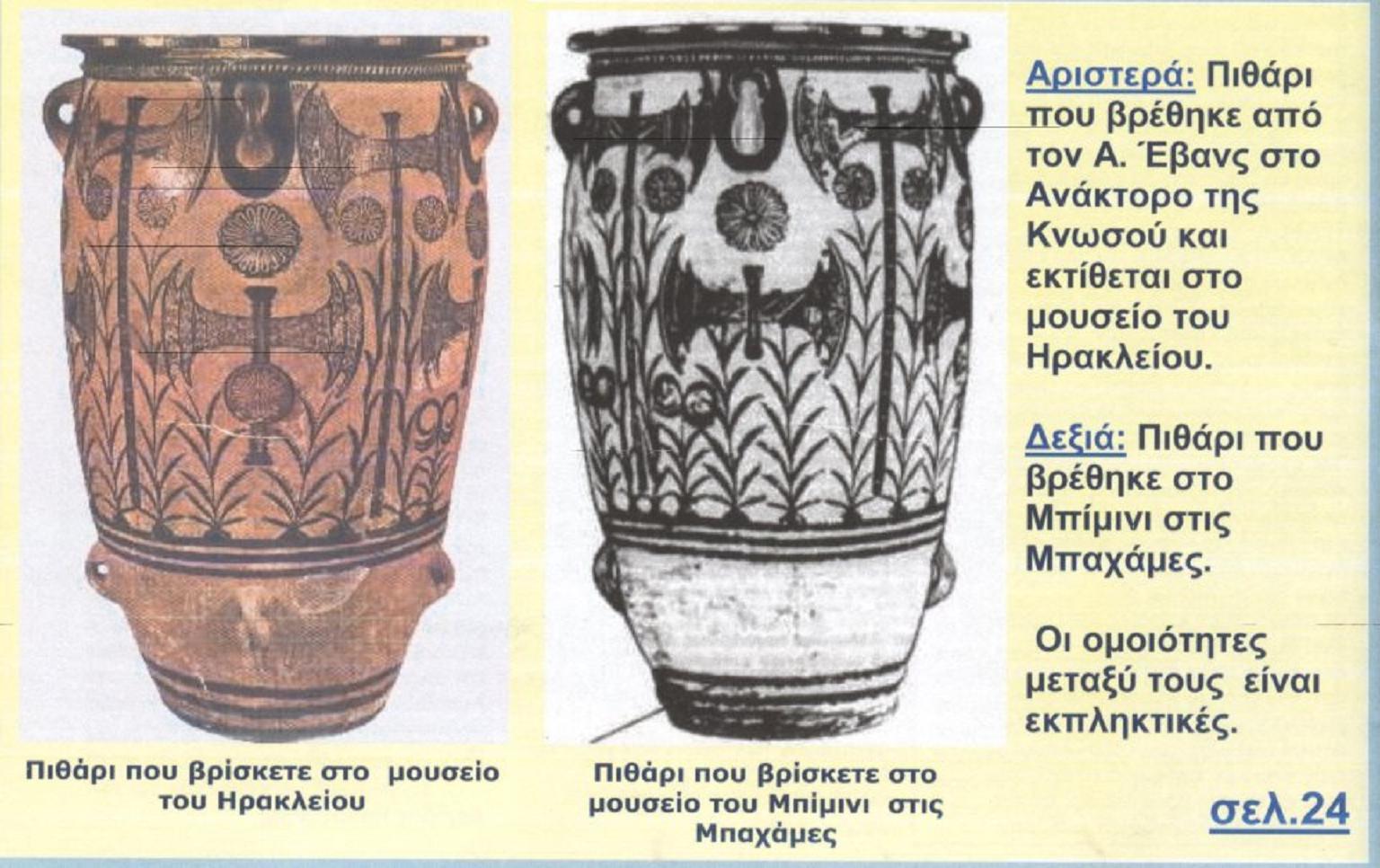 Συμπλήρωμα-Διόρθωσις τοῦ ἄρθρου περὶ ὁμοιότητος πίθων.3