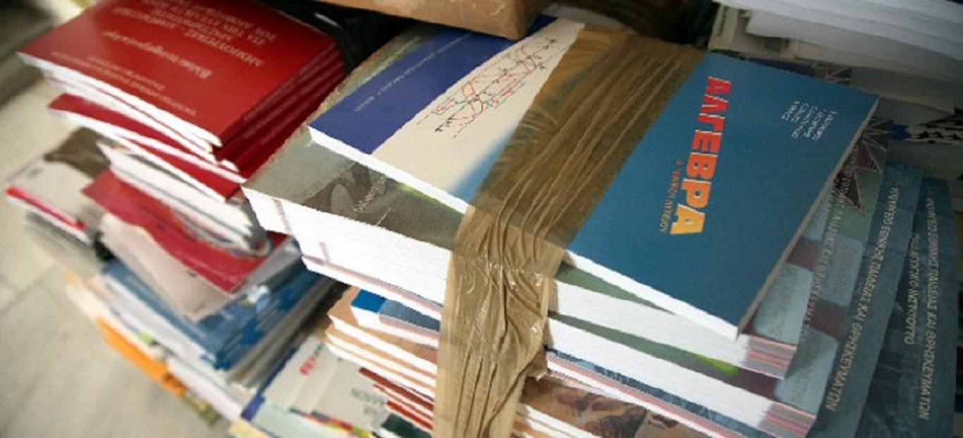 Τέλος καὶ στὰ δωρεὰν σχολικὰ βιβλία!!!