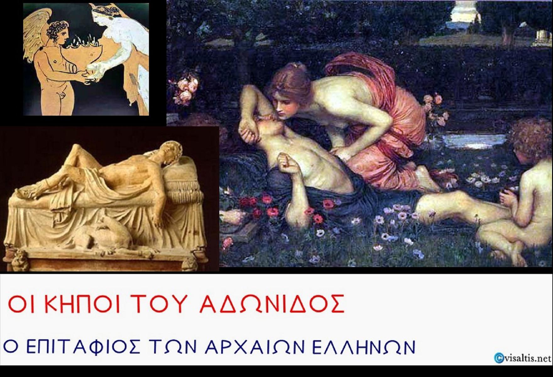 Τὰ Ἀδώνεια καὶ ὁ κῆπος τοῦ Ἀδώνιδος.