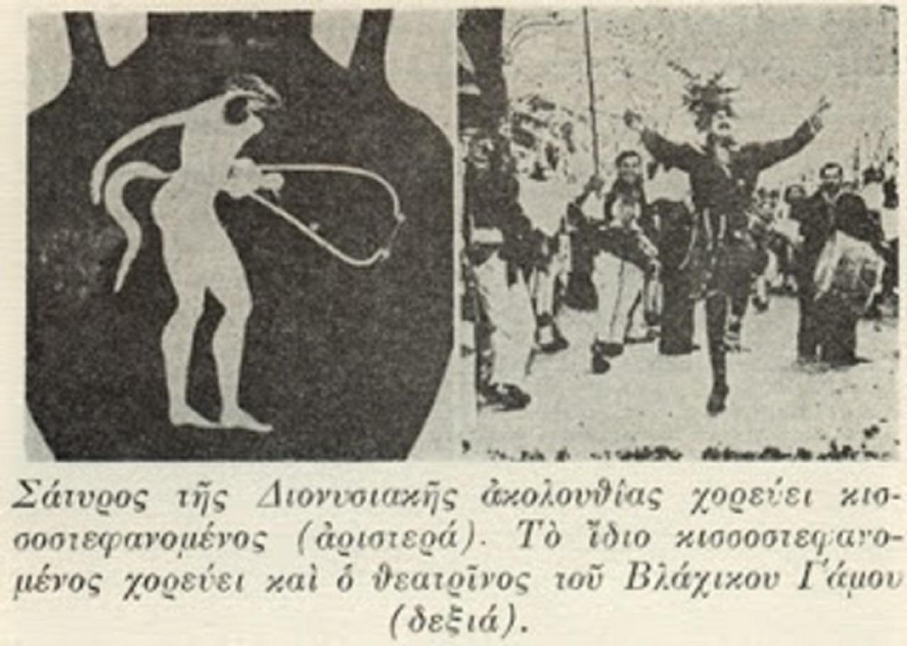 Τὰ Ἀνθεστήρια τῶν Θηβῶν.1
