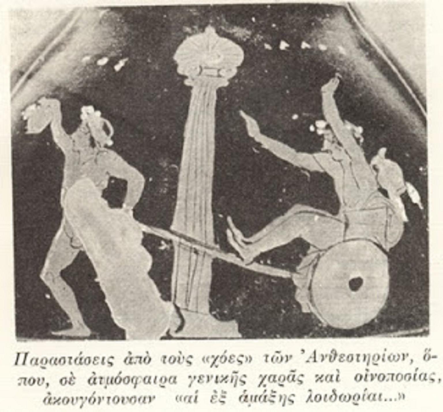 Τὰ Ἀνθεστήρια τῶν Θηβῶν.2