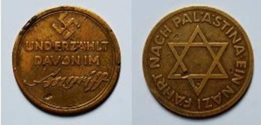 Τὰ ὅμαιμα Ναζισμός-Σιωνισμός. νόμισμα