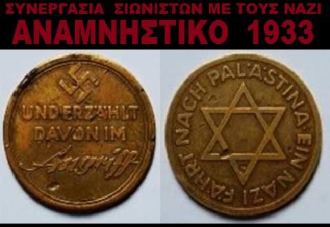 Τὰ ὅμαιμα Ναζισμός-Σιωνισμός.