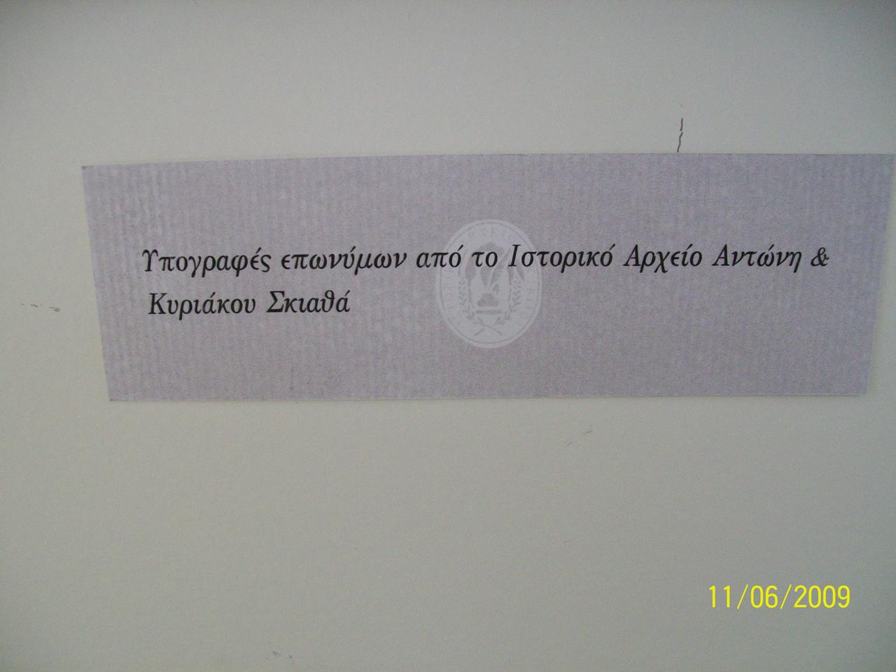 Τὸ '21 καὶ οἱ πρωταγωνιστές του.22
