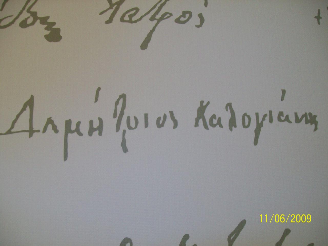 Τὸ '21 καὶ οἱ πρωταγωνιστές του.29