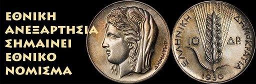 Τὸ ἐθνικὸν νόμισμα, ἡ ἀπάτη τοῦ εὐρῶ καὶ ἡ παγίδα τῆς εὐρω-δραχμῆς.