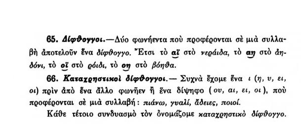 Ἀνοικτὴ ἐπιστολὴ πρὸς ὑπουργὸ Ἀρβανιτόπουλο.7