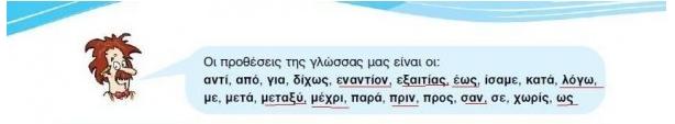 Ἀνοικτὴ ἐπιστολὴ πρὸς ὑπουργὸ Ἀρβανιτόπουλο.14