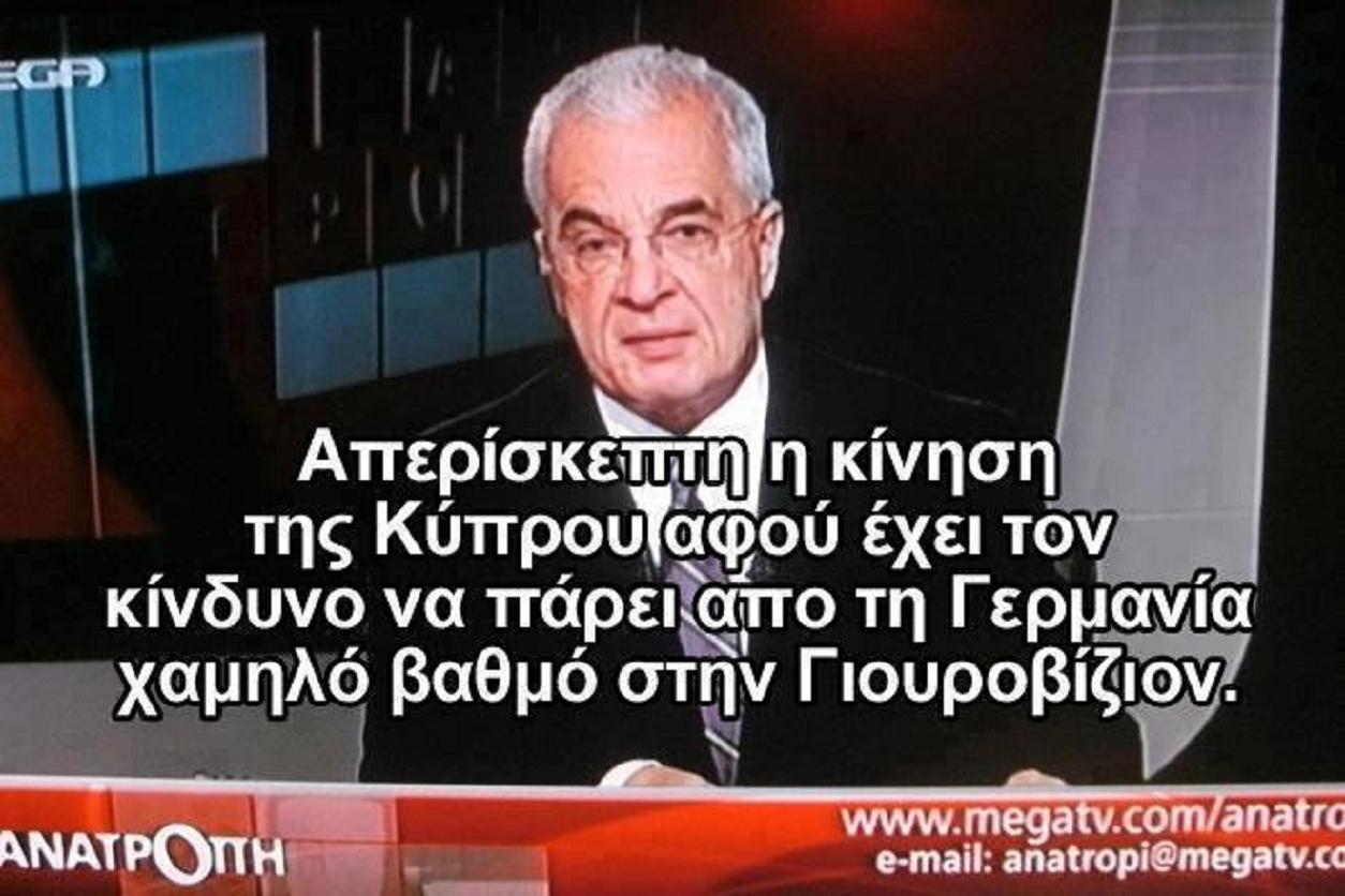 Ἀπερίσκεπτη ἡ κίνησις τῆς Κύπρου!