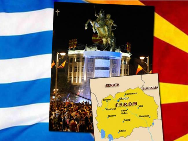Ἀποδέχονται τό ὄνομα Μακεδονία γιά τήν Βαρδάρσκα καί ἑτοιμάζουν 12 μνημόνια