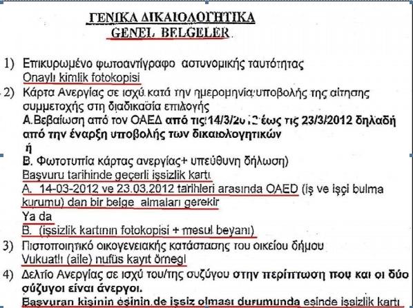 Ἐπὶ τέλους, τὸ δημόσιον γράφει τουρκικά!