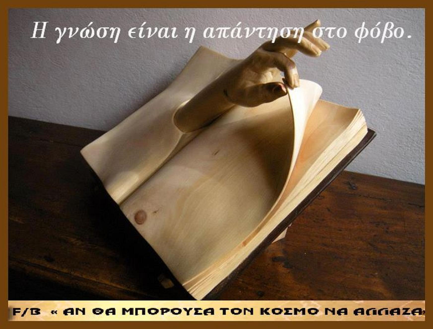 Ἡ γνώσις νικᾷ κάθε φόβο!