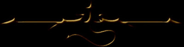 Ἡ κέλτικη Πρωτομαγιὰ καὶ οἱ φλόγες τῆς γονιμότητος.5