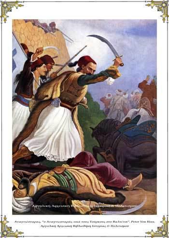 Ἡ μάχη στὸ Βαλτέτσι, ὅπως τὴν ἀφηγεῖται ὁ Γέρος μας.2