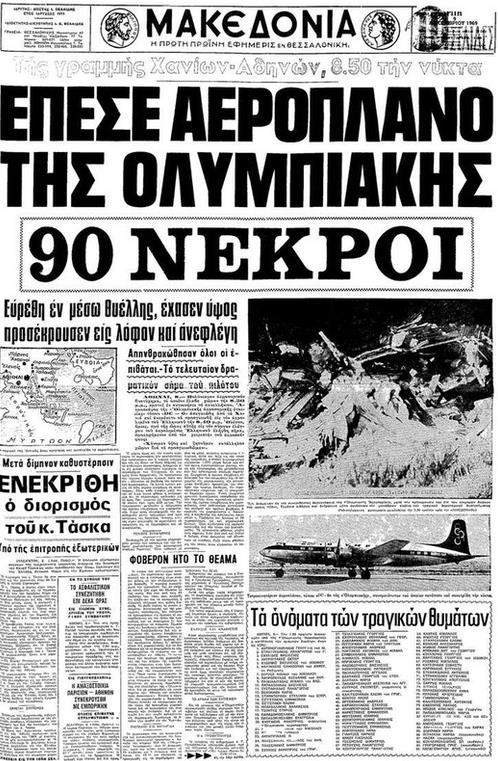 ἡ μεγαλύτερη ἀεροπορική τραγωδία γιά τήν Κρήτη