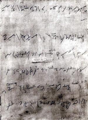 ΦΩΤΟΓΡΑΦΙΑ : Ελληνικό έγγραφο με συντομογραφία –στενογραφία του 3-4 αιωνα μ.Χ.     Add. Ms. 33270 (3rd to 4th cent. CE).