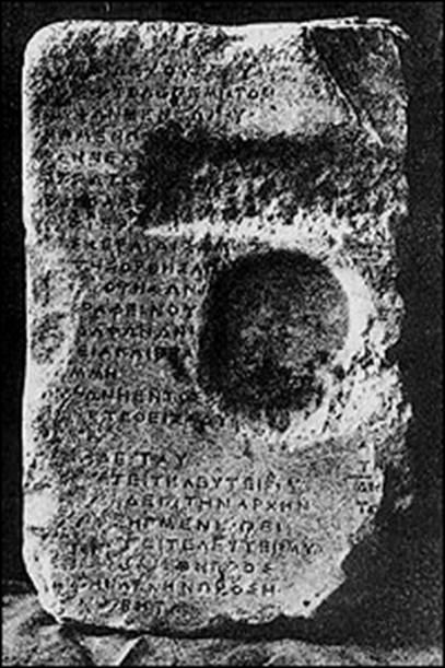 ΦΩΤΟΓΡΑΦΙΑ : Η ΣΤΗΛΗ ΑΠΟ ΤΗΝ ΑΚΡΟΠΟΛΗ ΤΩΝ ΑΘΗΝΩΝ 350 ΠΧ ΒΡΕΤΑΝΙΚΟ ΜΟΥΣΕΙΟ.     Acropolis Stone (c. 350 BCE), Brit. Mus.