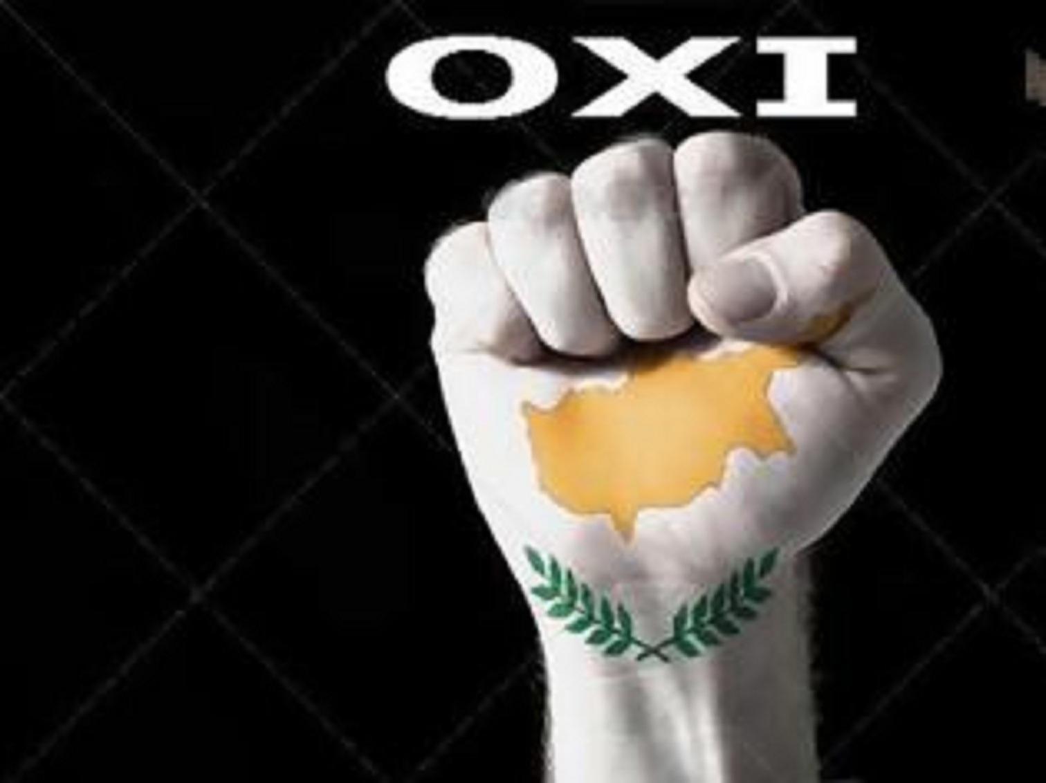 Ἡ ἀνύπαρκτος σχέσις τοῦ τΣΥΡΙΖΑ μὲ τὸ ΟΧΙ τῆς Κύπρου.1