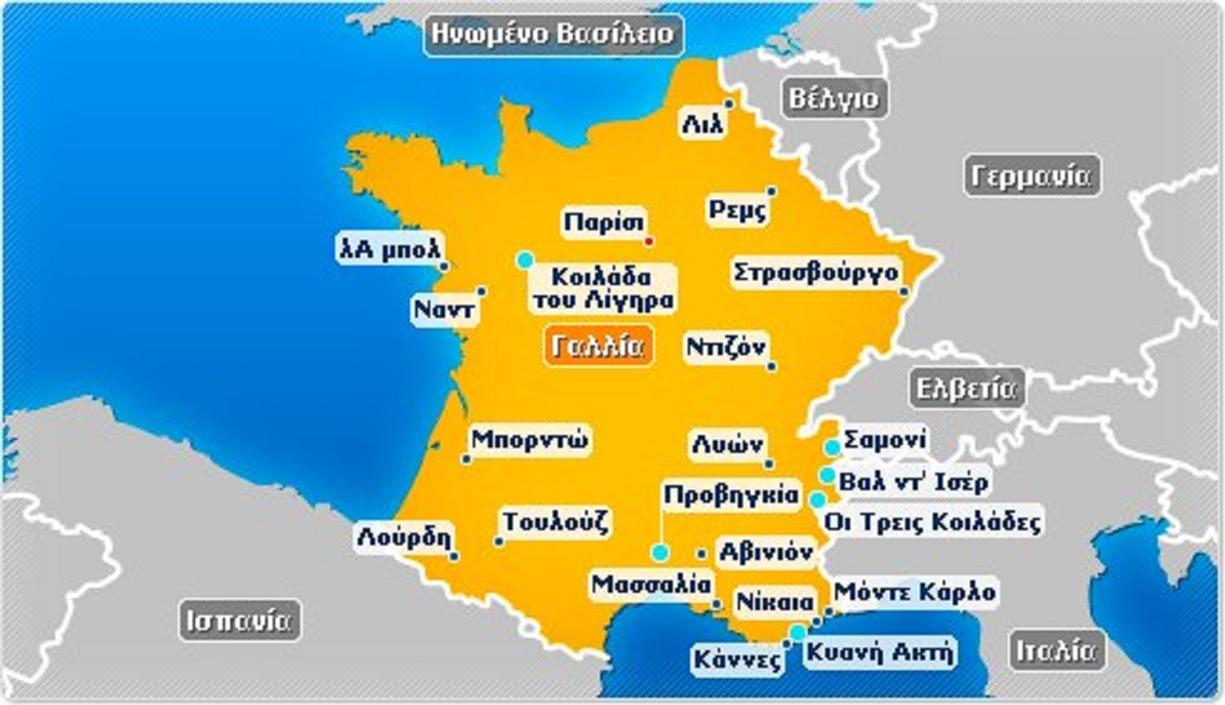 Ἡ Ἑλληνικὴ Γαλλία.