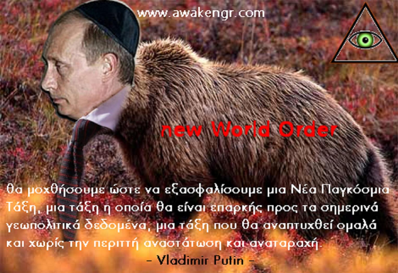 Ὁ φύλαξ τῆς νέας τάξεως πραγμάτων, Βλαντιμῆρ Πούτιν.2