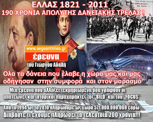Ὅλα τὰ δάνεια τῆς Ἑλλάδος ἀπὸ τὸ 1821!