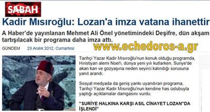 Ὅλα τὰ εἶχε ἡ Συρία, ἡ Τουρκία τῆς ἔλειπε...