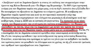 Eurogroup Ξεπουλᾶτε ἤ κόβουμε μισθοὺς καὶ συντάξεις [VIDEO]2