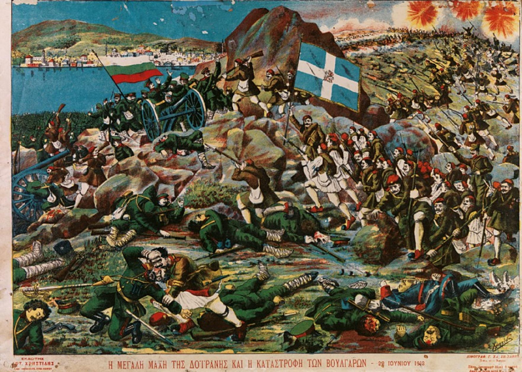21 Ἰουνίου 1913. Ἡ  μάχη τῆς Δοϊράνης.