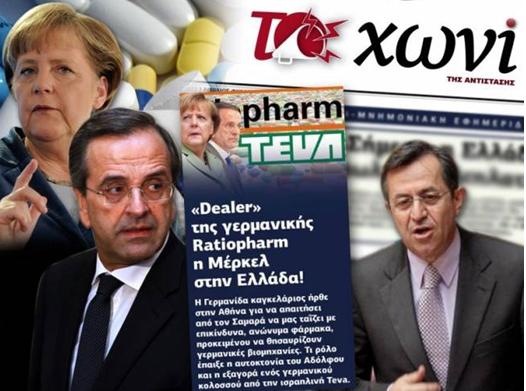 «Dealer» τῆς φαρμακοβιομηχανίας Ratiopharm στὴν Ἑλλάδα ἡ Μέρκελ.