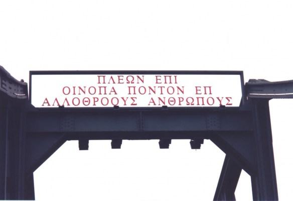 Πλέων ἐπὶ Οἴνωπα Πόντον, ἐπὶ ἀλλοθρόους Ἀνθρώποις... 2
