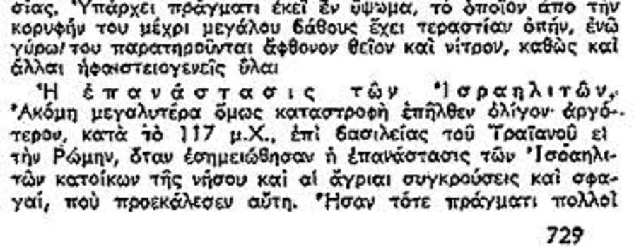 Τὸ πρῶτο σιωνιστικὸ κίνημα καὶ ἡ καταστροφὴ τῆς Κύπρου.2