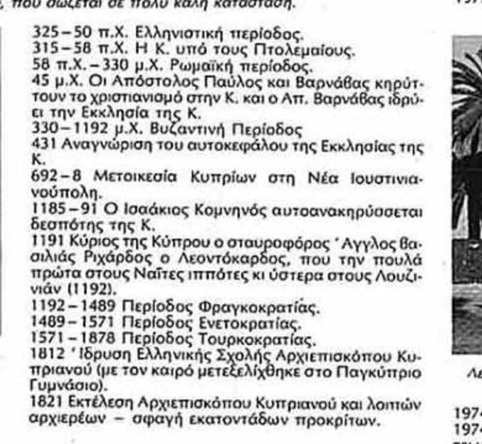 Τὸ πρῶτο σιωνιστικὸ κίνημα καὶ ἡ καταστροφὴ τῆς Κύπρου.3