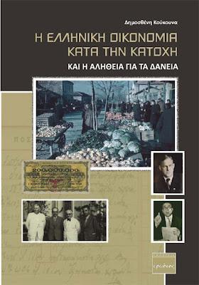 Το βιβλίο του Δημοσθένη Κούκουνα για την κατοχική οικονομία και τα δάνεια.