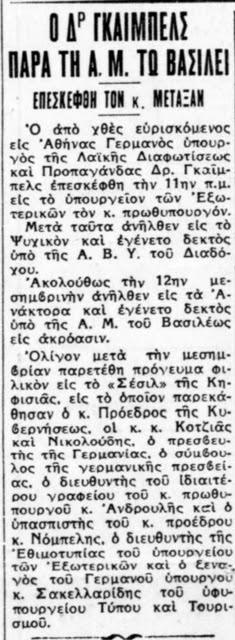 Οι αθηναϊκές εφημερίδες αναγγέλλουν πώς πέρασε την πρώτη μέρα του στην Αθήνα ο Γκαίμπελς (1.4.39)