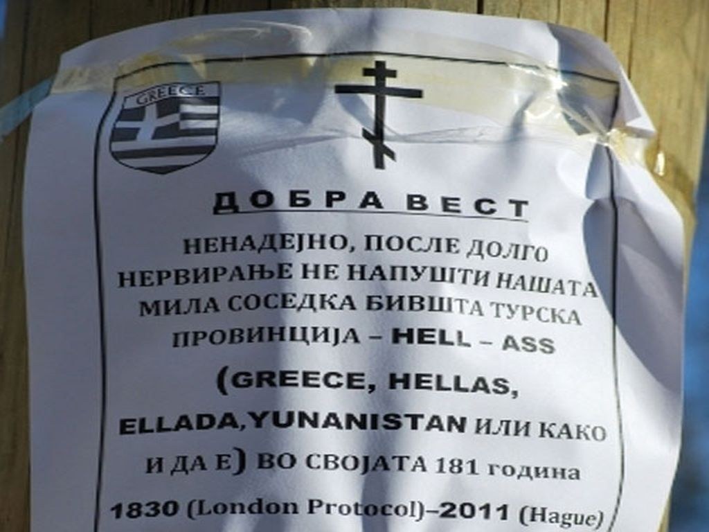 Ἡ κηδεία τῆς Ἑλλάδος στά σκόπια