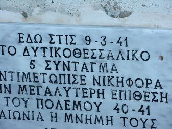 Ἡ Τιτανομαχία τοῦ ὑψώματος 731!4