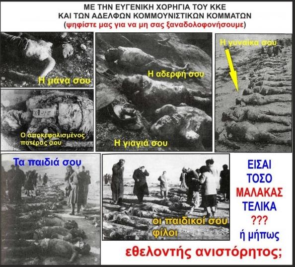Ὅταν μᾶς δολοφονοῦσαν κατὰ χιλιάδες.