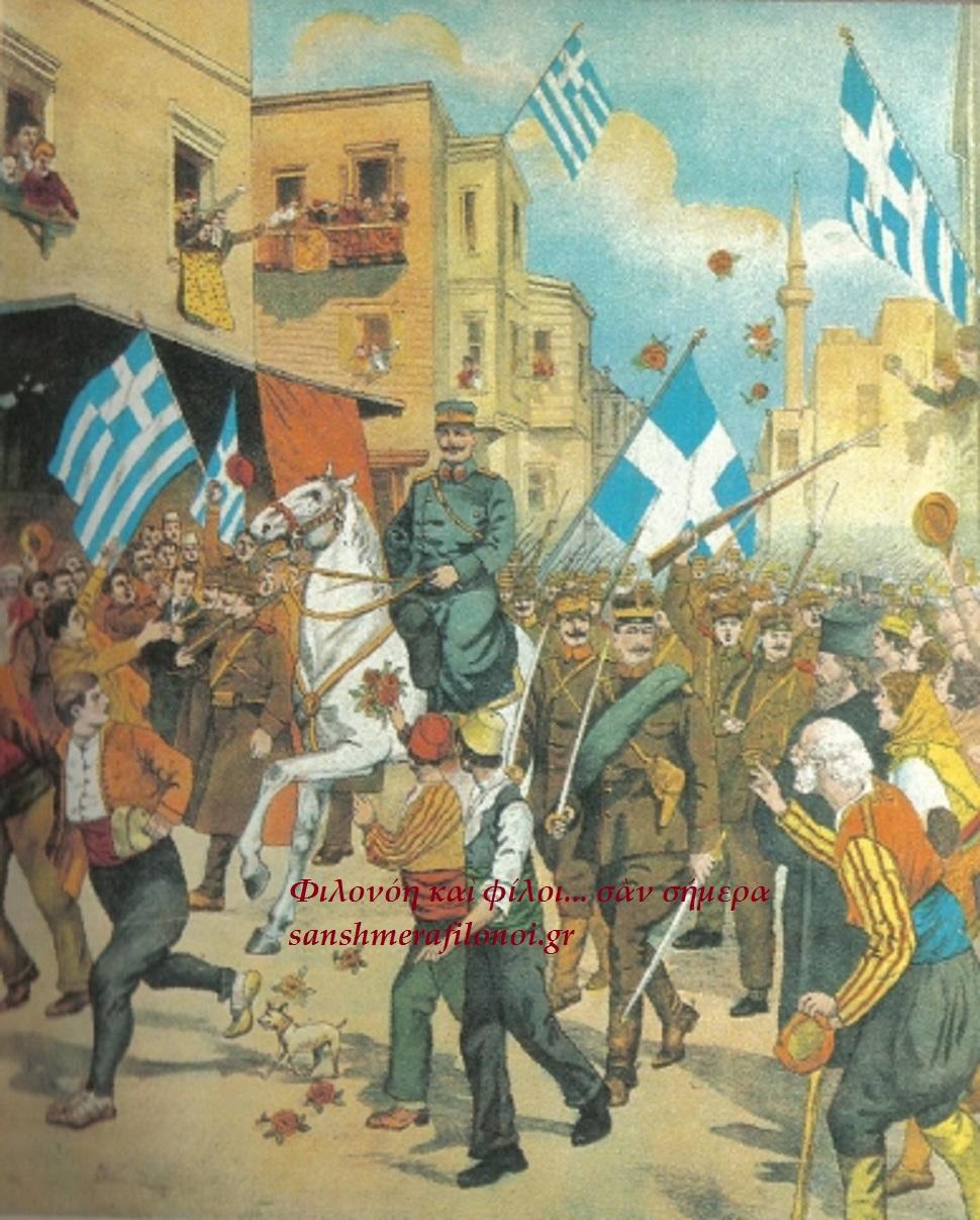 28 Ὀκτωβρίου 1912. Ἡ εἴσοδος τοῦ Ἑλληνικοῦ στρατοῦ στὴν Θεσσαλονίκη. (2)