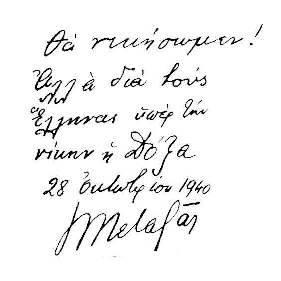 28 Ὀκτωβρίου 1940. Τὸ πρῶτο Μεγάλο Ὄχι.2
