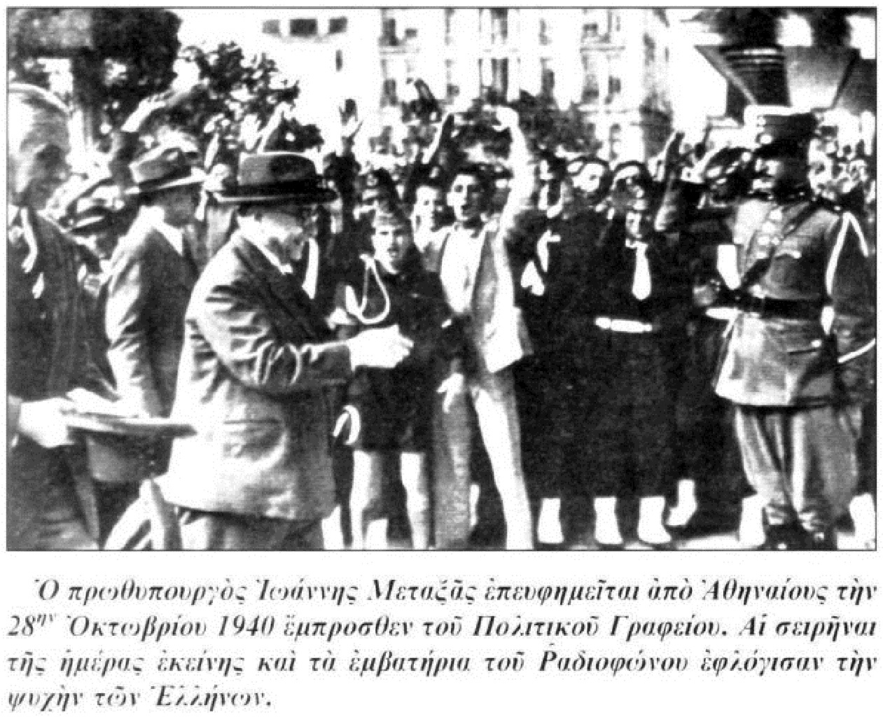 28 Ὀκτωβρίου 1940. Τὸ πρῶτο Μεγάλο Ὄχι.