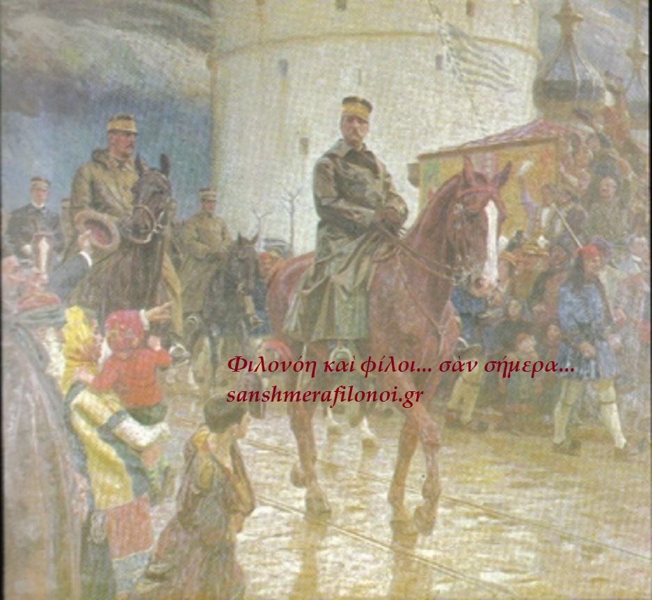 29 Ὀκτωβρίου 1912. Εἴσοδος τοῦ βασιλέως Γεωργίου στὴν Θεσσαλονίκη.
