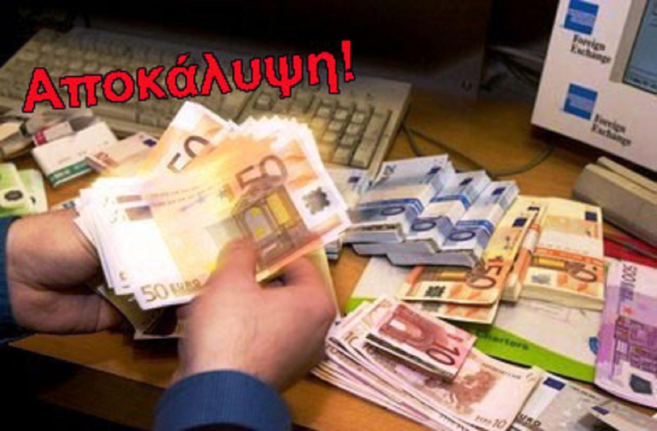 Αὐτοὶ κλέβουν δισεκατομμύρια ἀπὸ φόρους ἀλλὰ ἐμεῖς μένουμε ἄστεγοι!!!2
