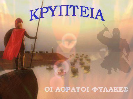Κρυπτεία, οἱ ἀόρατοι Φύλακες.