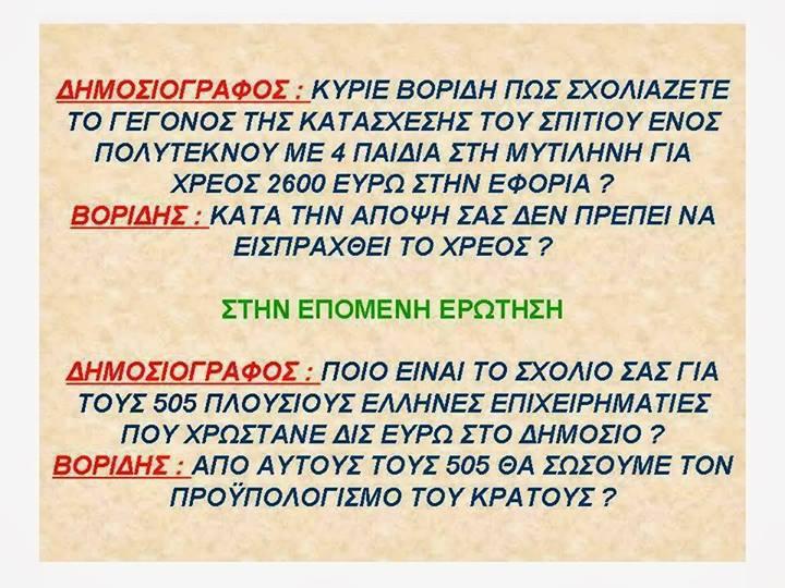 Μίας ἀνάσας εἰδήσεις… 26 Ὀκτωβρίου 2013
