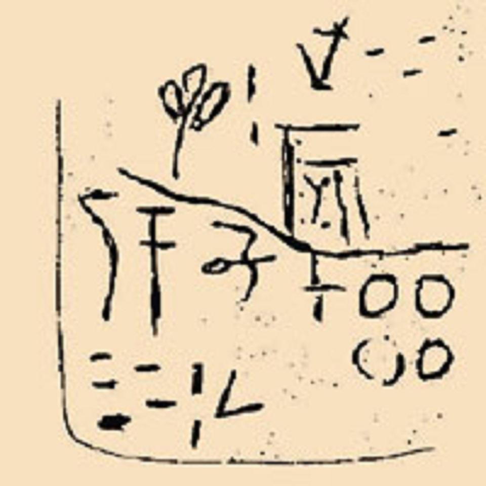 Τὰ μαθηματικὰ τῶν ἀρχαίων Μινωϊτῶν.1