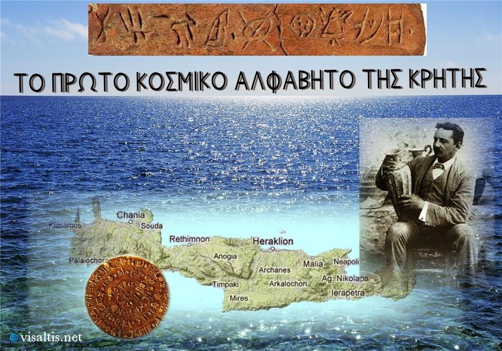 Τὸ πρῶτο κοσμικὸ ἀλφάβητο τῆς Κρήτης.1